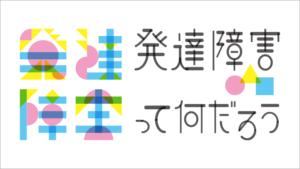 herobnr_hattatsu_line